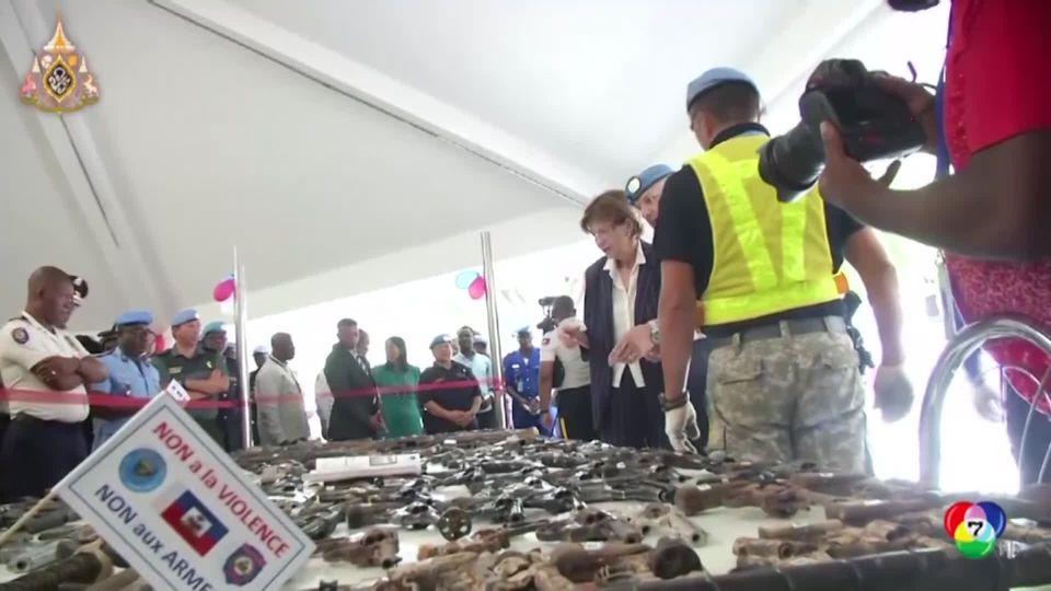 เฮติ จัดพิธีทำลายอาวุธปืนจำนวนมาก เนื่องในวันทำลายอาวุธสากล