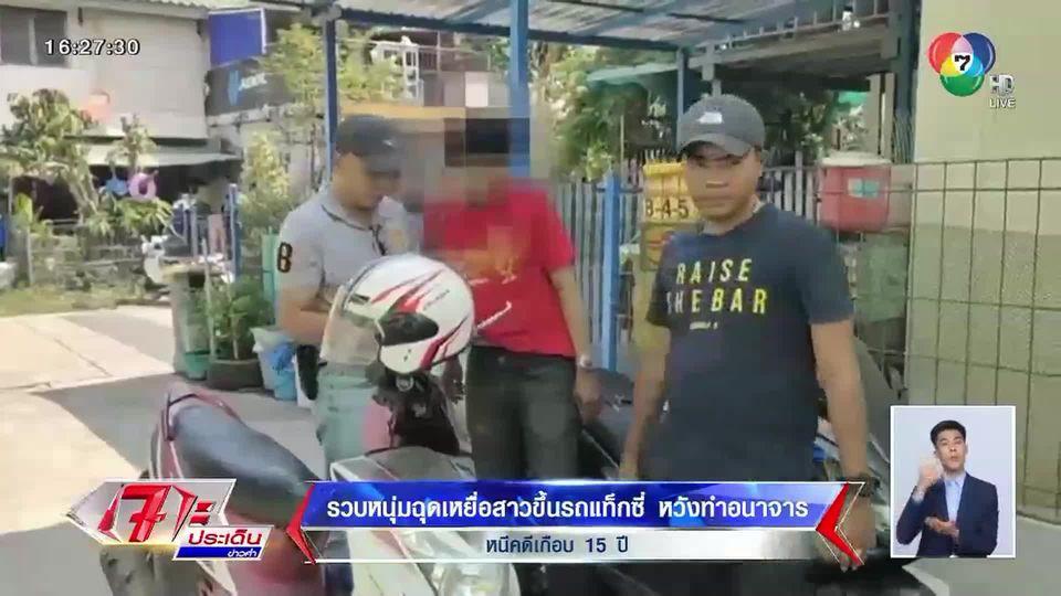 ไม่รอดผลกรรม! จับหนุ่มฉุดเหยื่อขึ้นรถแท็กซี่หวังทำอนาจาร หนีคดีเกือบ 15 ปี