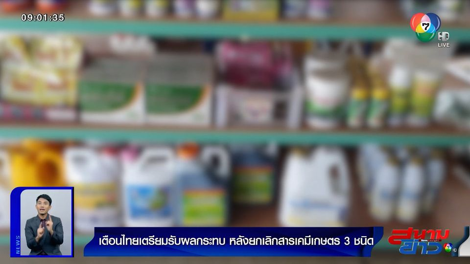 เตือนไทยเตรียมรับผลกระทบ หลังยกเลิกใช้สารเคมีการเกษตร 3 ชนิด