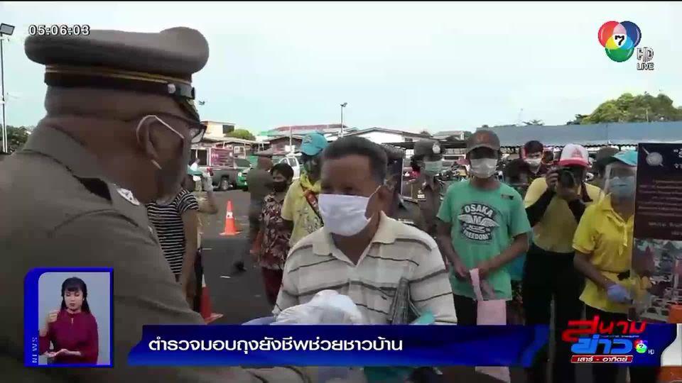 ตำรวจพร้อมหลายหน่วยงานมอบถุงยังชีพช่วยชาวบ้าน