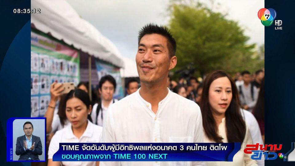 ภาพเป็นข่าว : TIME จัดอันดับผู้มีอิทธิพลแห่งอนาคต 3 คนไทย ติดโผ