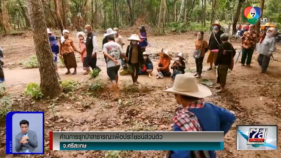 ชาวบ้านค้านการรุกป่าสาธารณะเพื่อประโยชน์ส่วนตัว จ.ศรีสะเกษ