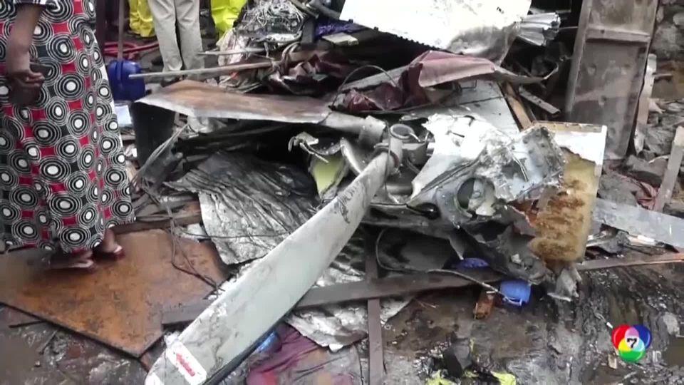 คืบหน้าเหตุเครื่องบินตกใส่บ้านที่สาธารณรัฐประชาธิปไตยคองโก
