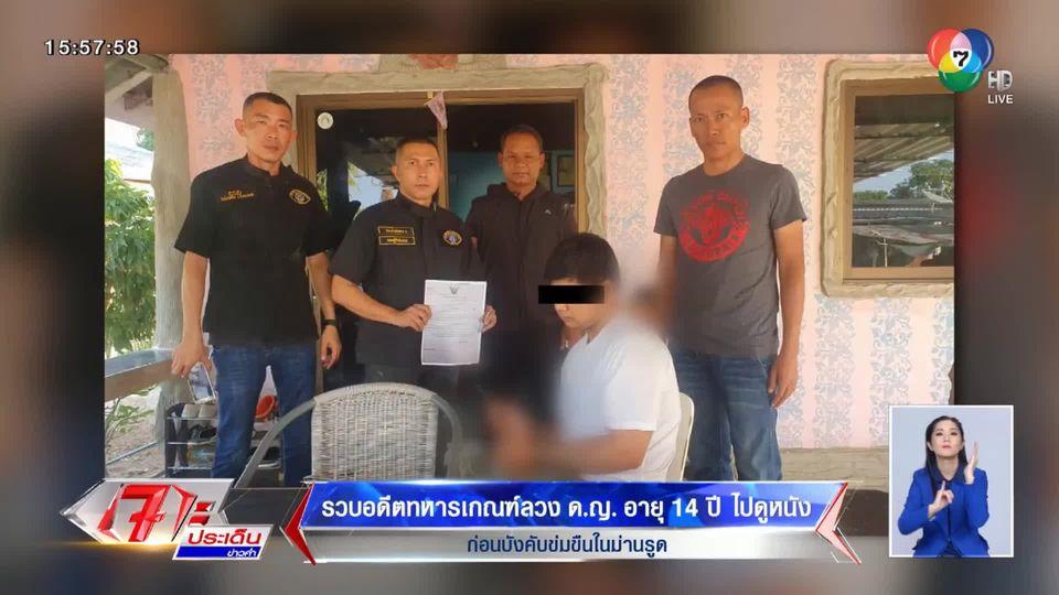 บุกจับคาบ้าน ทหารเกณฑ์ลวง ด.ญ.14 ปี ไปดูหนัง ก่อนบังคับข่มขืนในม่านรูด