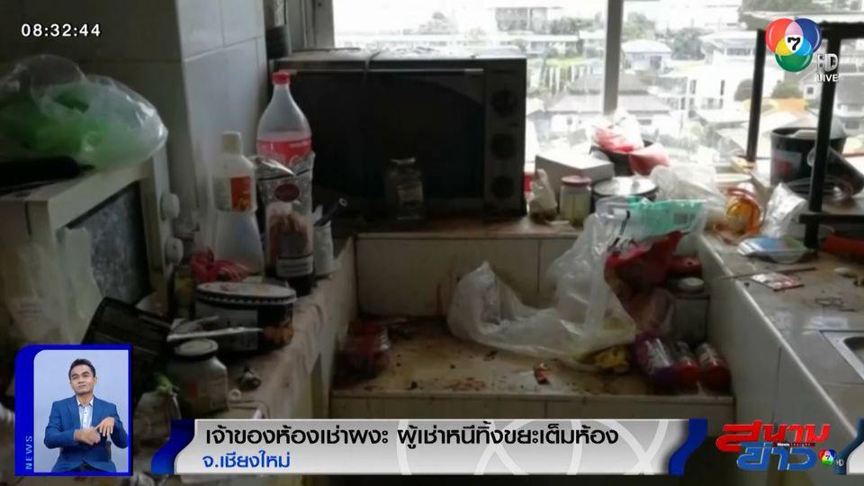 ภาพเป็นข่าว : เจ้าของลมแทบจับ! ผู้เช่าหนีทิ้งขยะไว้เต็มห้อง แถมให้จ่ายค่าไฟแทน