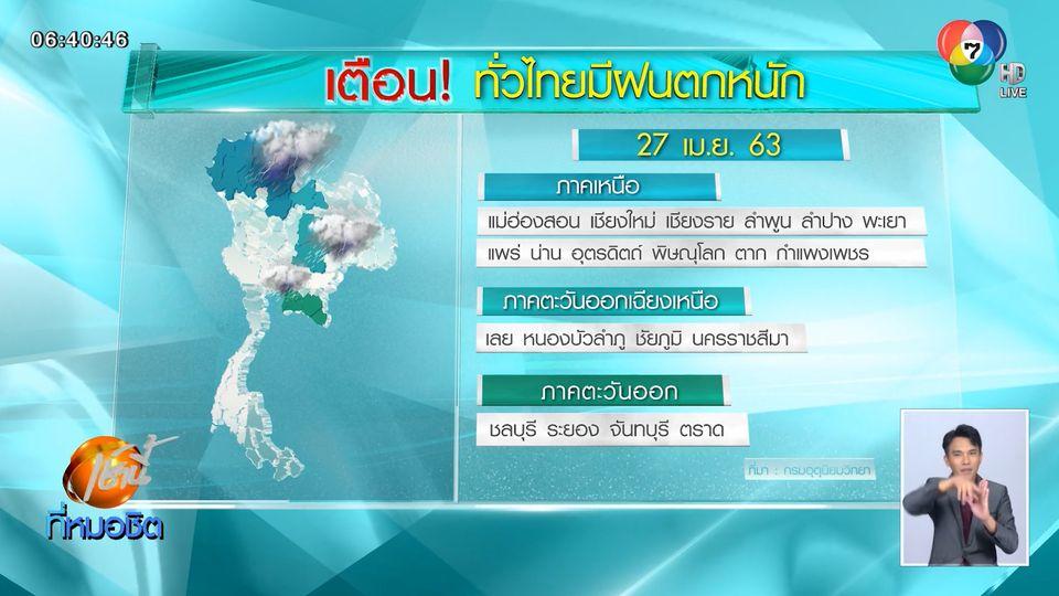 อุตุฯ เตือน ทั่วไทยมีฝนฟ้าคะนอง ภาคเหนือเจอพายุฤดูร้อน