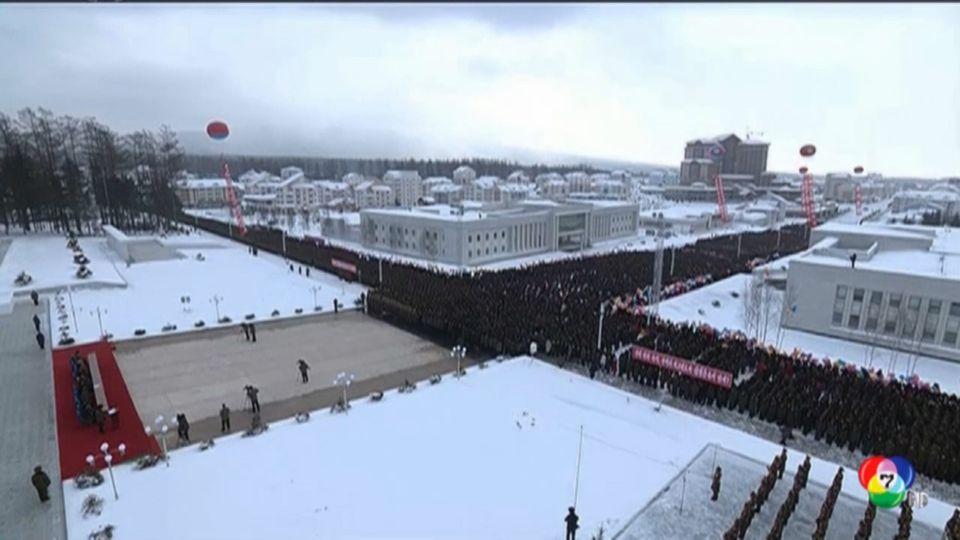 เกาหลีเหนือเปิดตัวเมืองใหม่ ซัมจียอน ท่ามกลางการถูกคว่ำบาตรจากประชาคมโลก