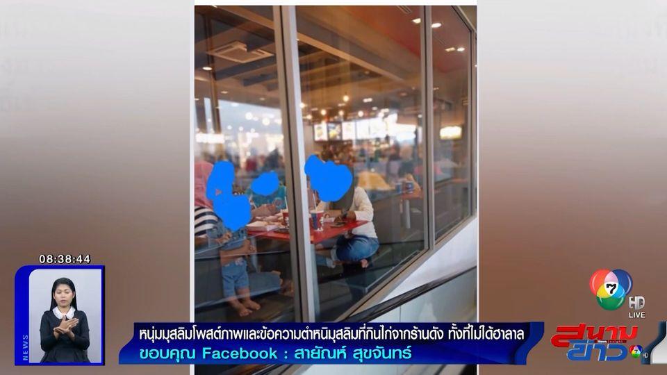ภาพเป็นข่าว : ดรามา หนุ่มมุสลิม โพสต์ตำหนิมุสลิมกินไก่ทอดร้านดังที่ไม่ได้ฮาลาล