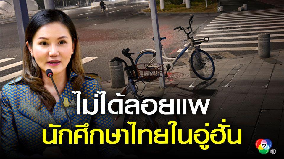 โฆษกรัฐบาลแจงไม่ได้ทอดทิ้งนักศึกษาไทยในเมืองอู่ฮั่น