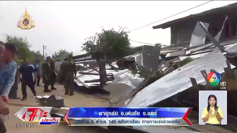 พายุพ่นพิษ! ทำเสียหายรวด 5 ตำบล 145 หลังคาเรือนใน จ.แพร่