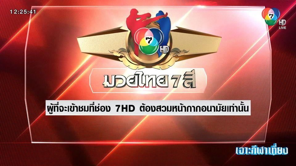 ประกาศ! มวยไทย 7 สี อาทิตย์นี้ ผู้ที่จะเข้าชมต้องสวมหน้ากากอนามัยเท่านั้น