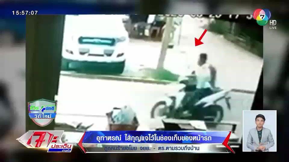 อุทาหรณ์ใส่กุญแจไว้ในช่องเก็บของหน้ารถ ถูกคนร้ายขโมยรถจักรยานยนต์- ล่าสุดจับตัวคนร้ายได้แล้ว