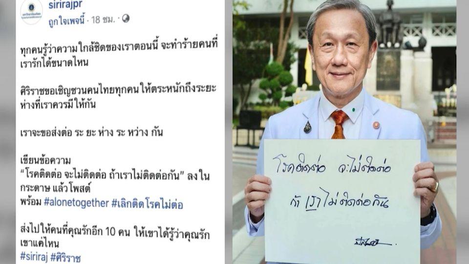 หมอศิริราช ชวนคนไทยเว้นระยะห่าง โรคติดต่อ จะไม่ติดต่อ ถ้าเราไม่ติดต่อกัน