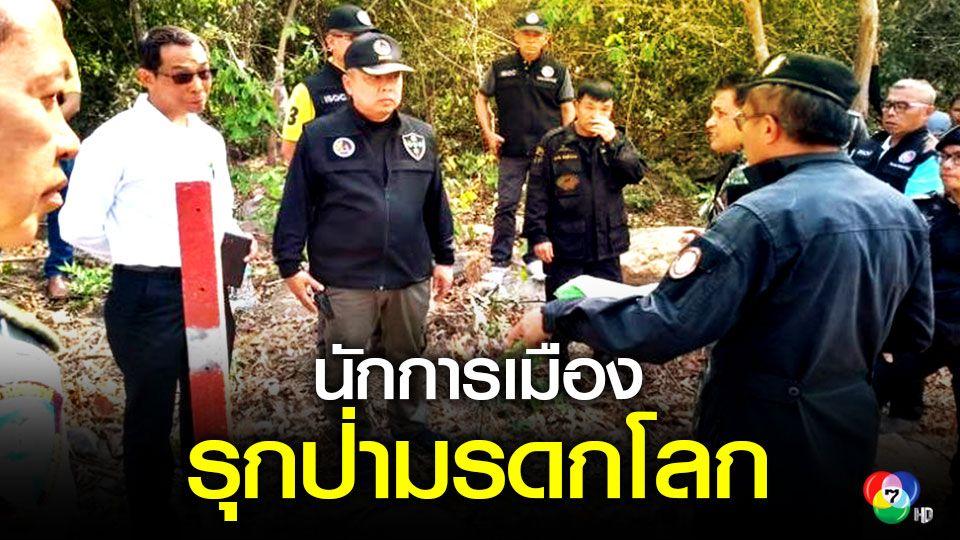 ผนึกกำลังจับ แก๊งนักการเมือง รุกป่ามรดกโลก