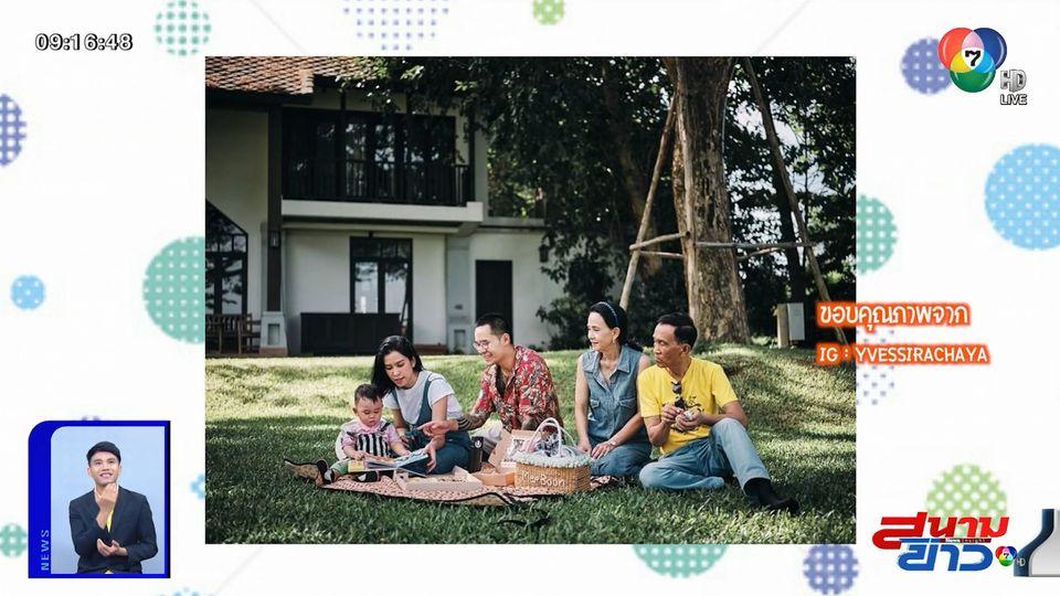 อีฟ พุทธิดา โพสต์รูปครอบครัว ศิระฉายา สุดอบอุ่น : สนามข่าวบันเทิง