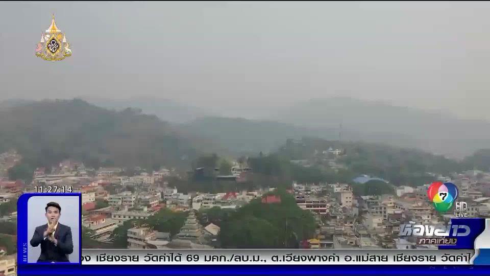 ฝนไม่ตก ทำค่าฝุ่น PM 2.5 เพิ่ม เริ่มมีผลกระทบต่อสุขภาพอีกครั้ง