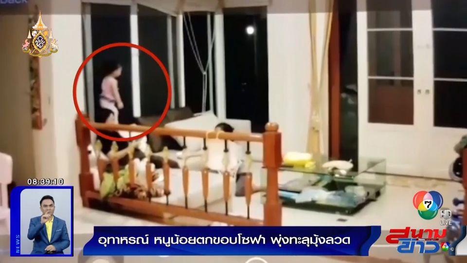 ภาพเป็นข่าว : อุทาหรณ์ ลูกสาวผู้ประกาศข่าวช่อง 7HD ตกขอบโซฟา พุ่งทะลุมุ้งลวดตกบ่อปลา