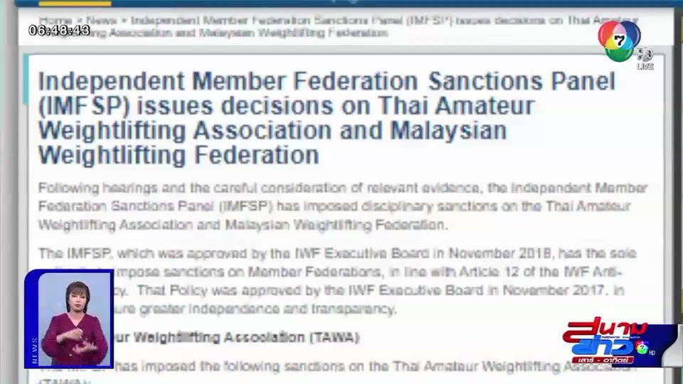 สหพันธ์ยกน้ำหนัก ประกาศบทลงโทษอย่างเป็นทางการ แบนยกเหล็กไทย 3 ปี ปรับ 6 ล้าน