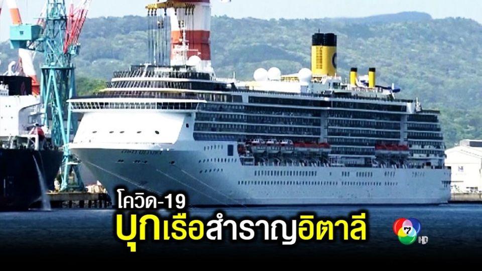 ญี่ปุ่น เผย 48 ลูกเรือสำราญอิตาลี ติดเชื้อโควิิด-19