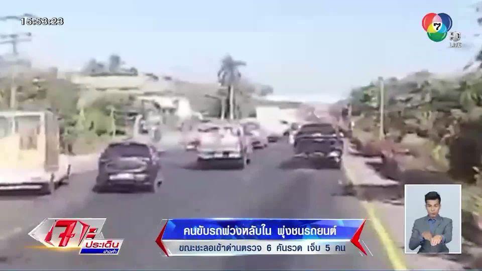 ชนยับ! คนขับรถพ่วงหลับใน พุ่งชนรถยนต์ชะลอเข้าด่านตรวจ 6 คันรวด เจ็บ 5 คน