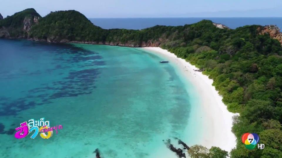 เหยี่ยวข่าว Unseen : หมู่เกาะมังกร เมียนมา