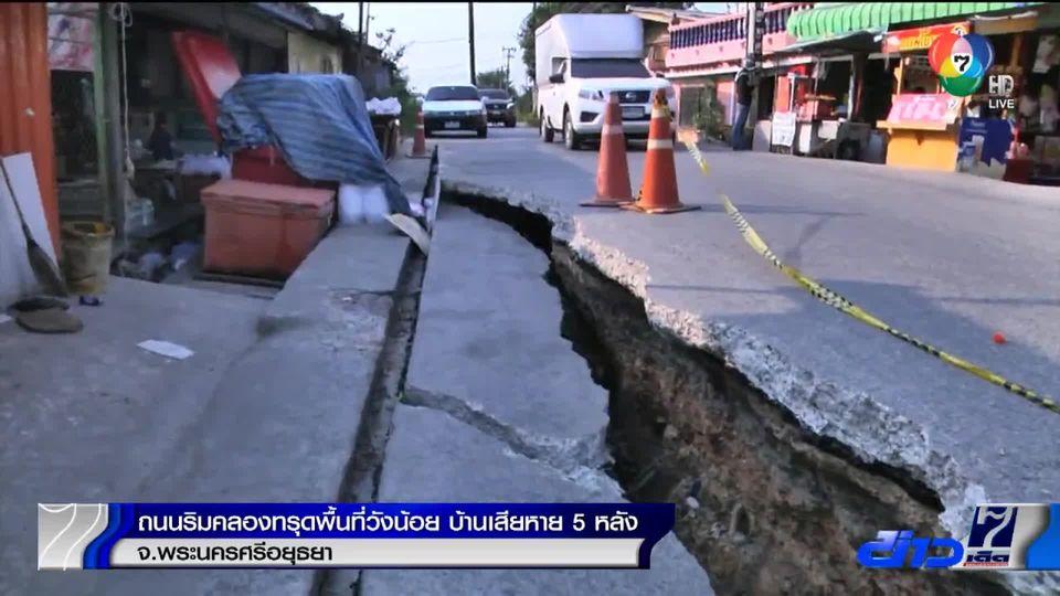 ถนนริมคลองทรุดพื้นที่วังน้อย บ้านเสียหาย 5 หลัง   จ.พระนครศรีอยุธยา