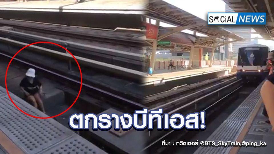 วินาทีช็อก! สาวตกราง รถไฟฟ้าบีทีเอส สถานีราชเทวี ทำชะงักหยุดให้บริการชั่วขณะ