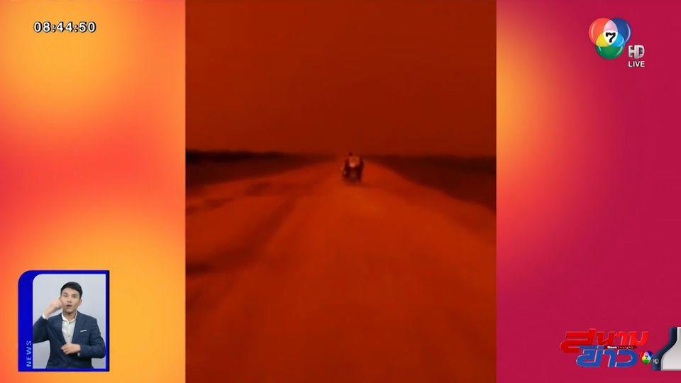 ภาพเป็นข่าว : ควันไฟป่าในอินโดนีเซีย ทำท้องฟ้าเป็นสีแดงฉาน ราวกับอยู่บนดาวอังคาร