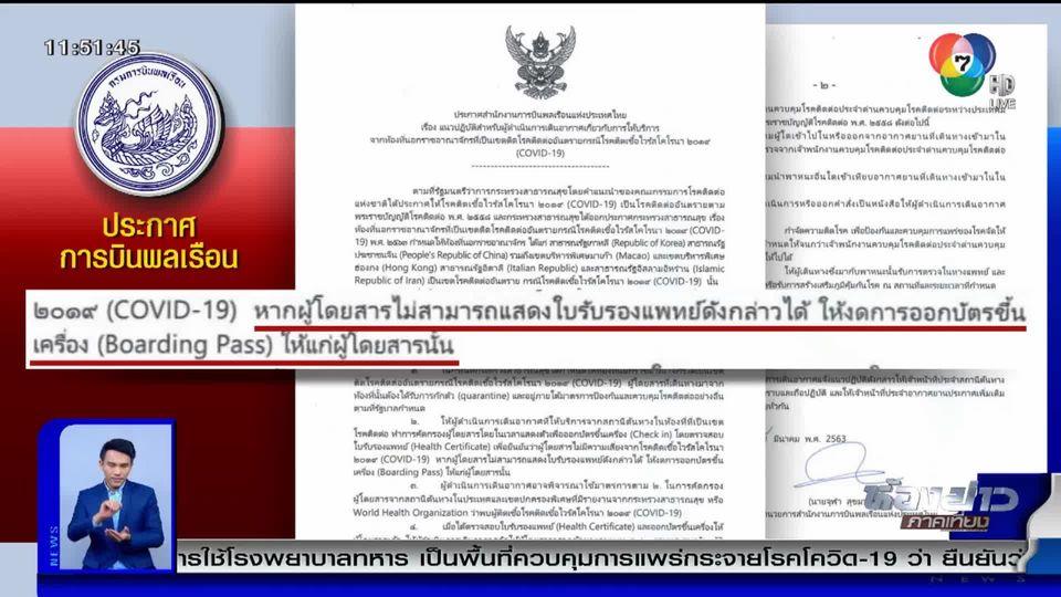 กรมการบินพลเรือนฯ คุมเข้มผู้โดยสาร 4 ประเทศเข้าไทย