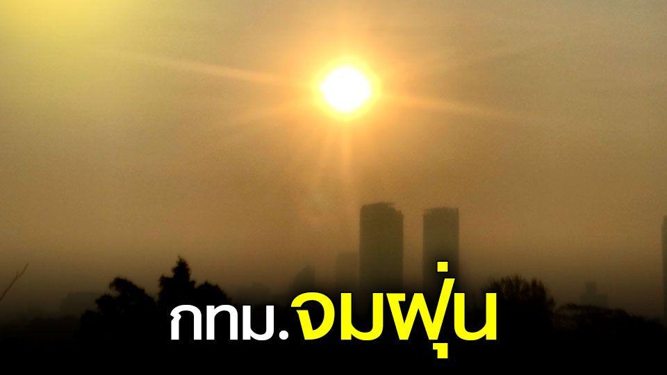 กทม.เมืองในฝุ่น