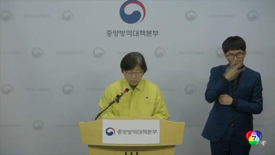 เกาหลีใต้ พบผู้เสียชีวิตจากโควิด-19 รายแรก จนท.เร่งหาสาเหตุของการระบาด