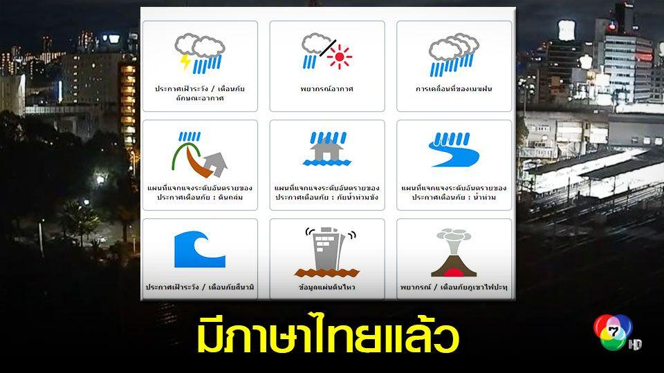 กรุมอุตุฯ ญี่ปุ่น เปิดให้มีภาคภาษาไทยแล้ว