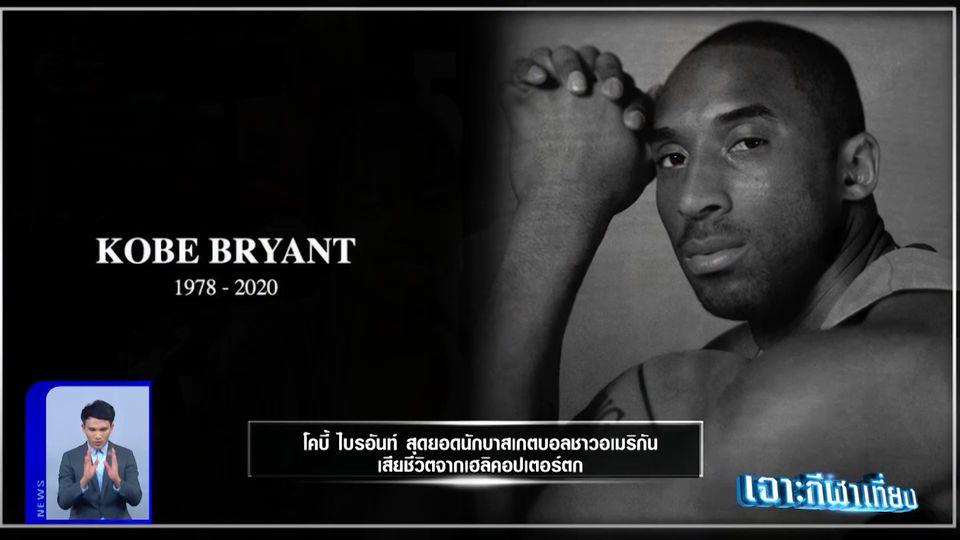 ทั่วโลกช็อก! โคบี้ ไบรอันท์ สุดยอดนักบาสเกตบอลชาวอเมริกัน เสียชีวิตจากเฮลิคอปเตอร์ตก