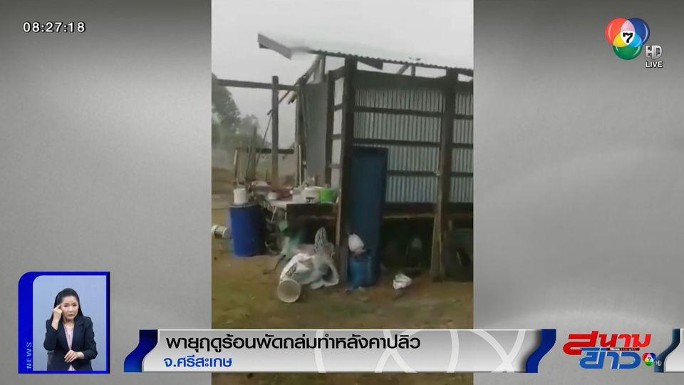 ภาพเป็นข่าว : พายุฤดูร้อนพัดถล่ม ทำหลังคาสังกะสีปลิวกระจัดกระจาย