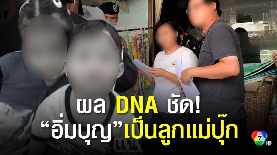 """ผล DNA ยัน """"น้องอิ่มบุญ"""" เป็นลูกในสายเลือด""""แม่ปุ๊ก"""""""