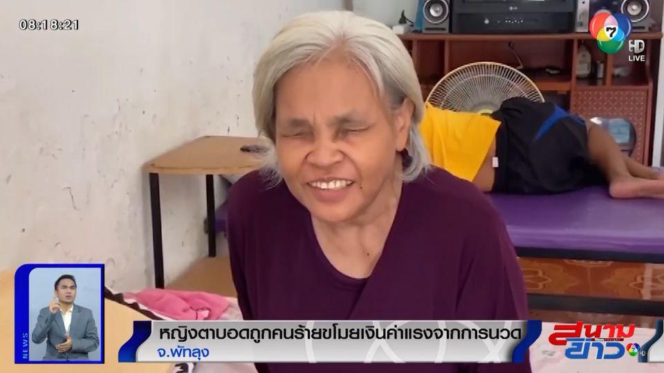 หญิงตาบอดผวา ถูกคนร้ายขโมยเงินค่าแรงจากการนวด แถมพยายามล่วงละเมิดทางเพศ