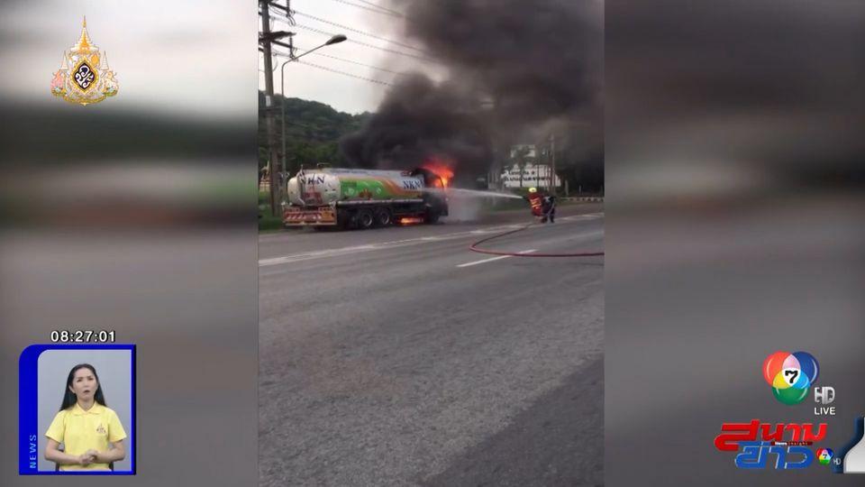 ภาพเป็นข่าว : ระทึก ไฟไหม้รถบรรทุกน้ำมัน ไร้เงาคนขับ