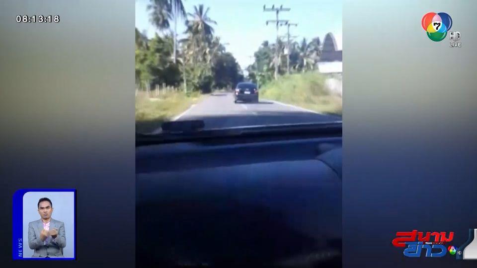 เปิดคลิปนาทีไล่ล่ารถยนต์ต้องสงสัย หลบหนีด่านตรวจ สุดท้ายต้องใช้มาตรการเด็ดขาด