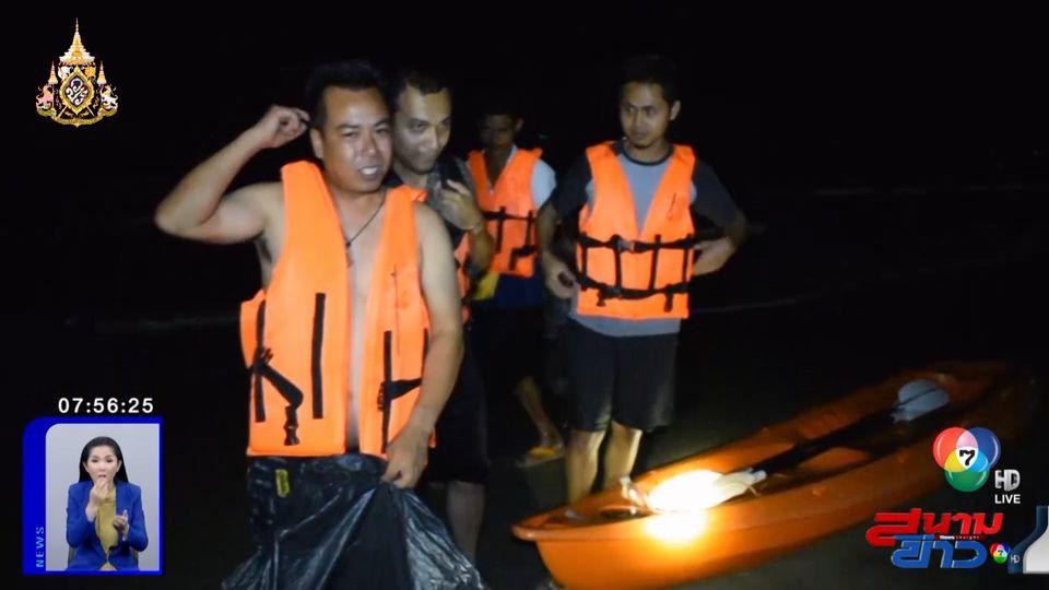 ระทึก! จิตอาสาพายเรือเก็บขยะติดพายุกลางทะเล กู้ภัยเร่งนำตัวกลับเข้าฝั่ง