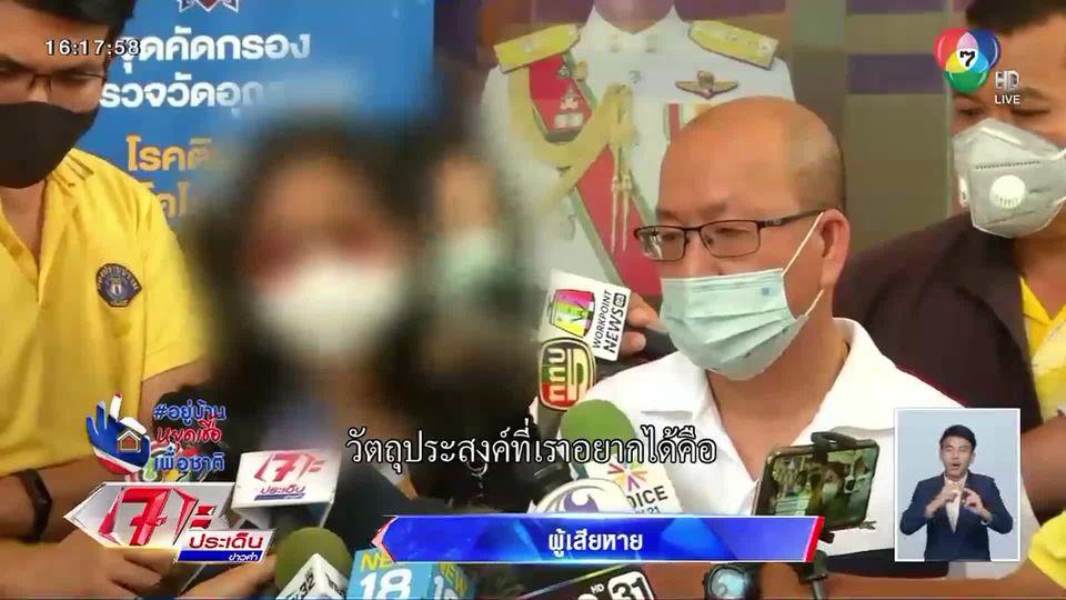 แจ้งจับ!! ภรรยาพระเอกชื่อดัง หลอกขายหน้ากากอนามัย 200,000 ชิ้น สูญเกือบล้าน
