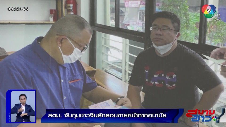 สตม.บุกจับกุมชาวจีน 2 คน ลักลอบขายหน้ากากอนามัย