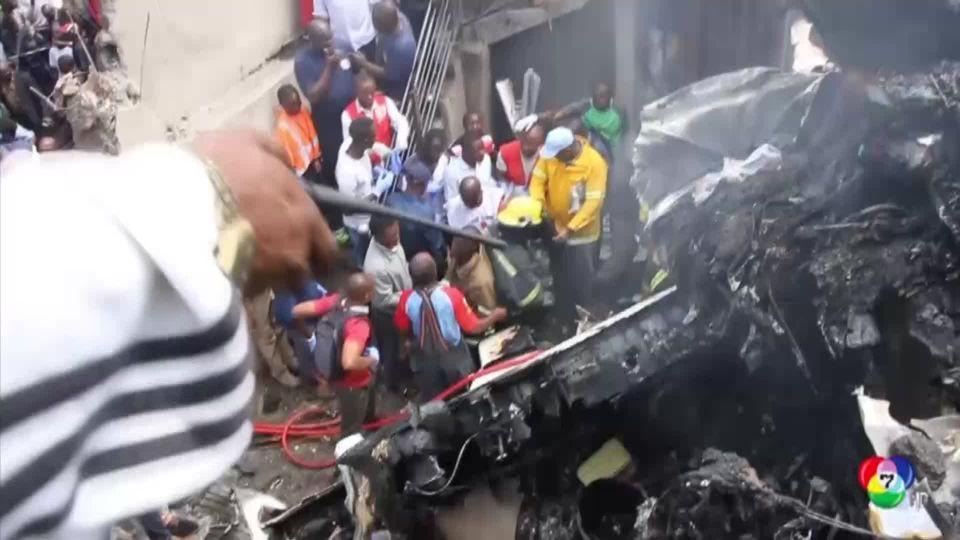 เครื่องบินของสายการบินเอกชนในดีอาร์ คองโก ตก มีผู้เสียชีวิต 24 คน
