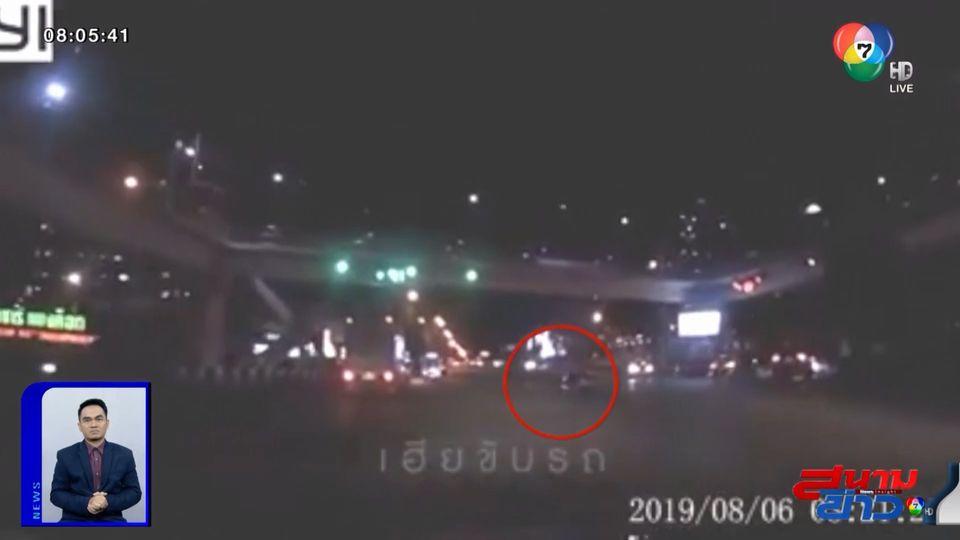 ภาพเป็นข่าว : รถ จยย.ฝ่าสัญญาณไฟจราจร ชนรถ จยย.อีกคันเต็ม ๆ