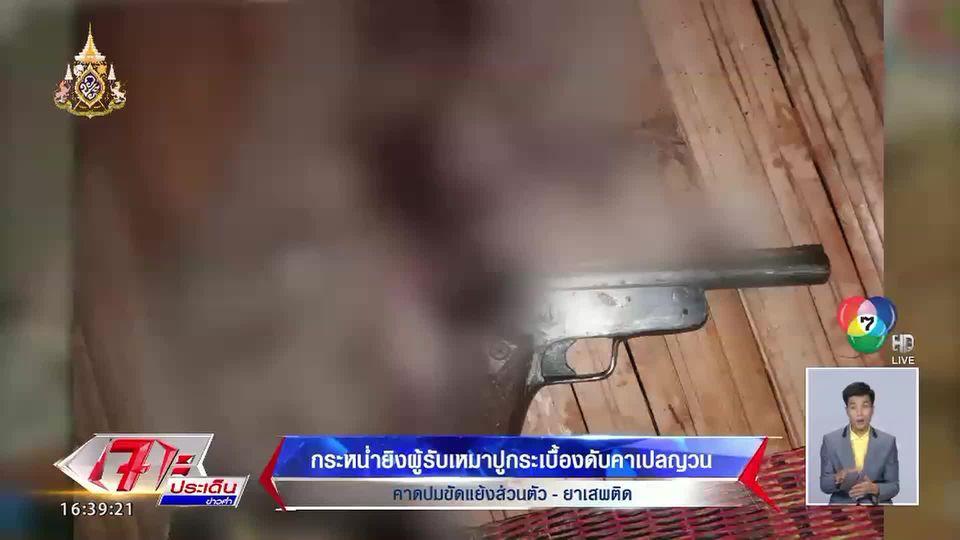 ยิงดับคาเปลญวน คนร้ายบุกยิงผู้รับเหมาเสียชีวิต พบยาเสพติดตกข้างกาย