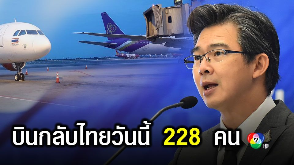 ศบค.เผยวันนี้มีคนไทยบินกลับประเทศ 228 คน