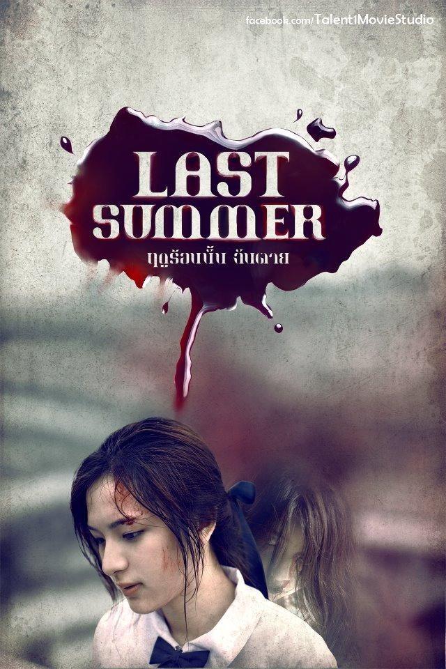 """ภ.ไทย """"LAST SUMMER ฤดูร้อนนั้น ฉันตาย"""" (LAST SUMMER)"""