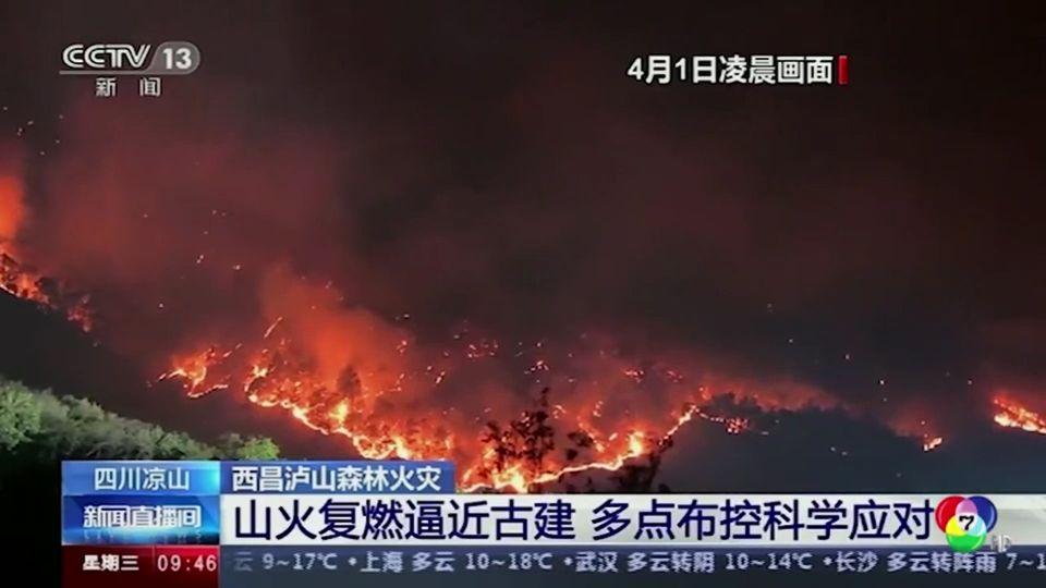 ไฟป่าจีนลุกลามระลอก 2 หลังกระแสลมรุนแรง