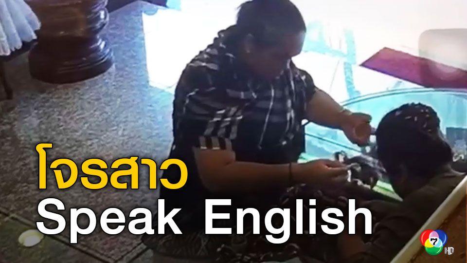 โจรสาวพูดภาษาอังกฤษก่อเหตุฉกทอง