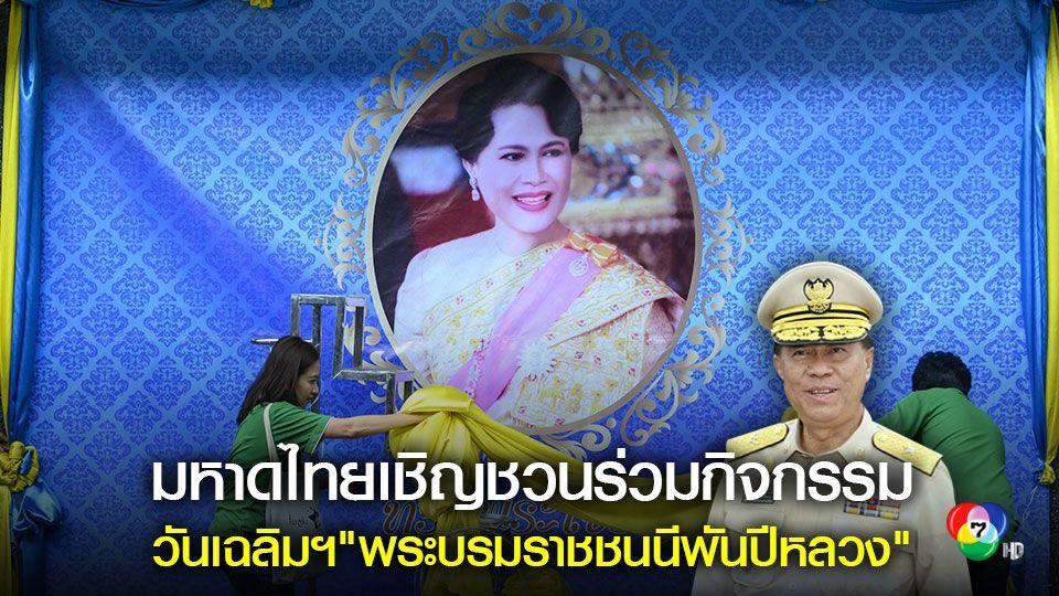 """กระทรวงมหาดไทยเชิญชวนประชาชนร่วมกิจกรรมวันเฉลิมฯ""""พระบรมราชชนนีพันปีหลวง"""""""