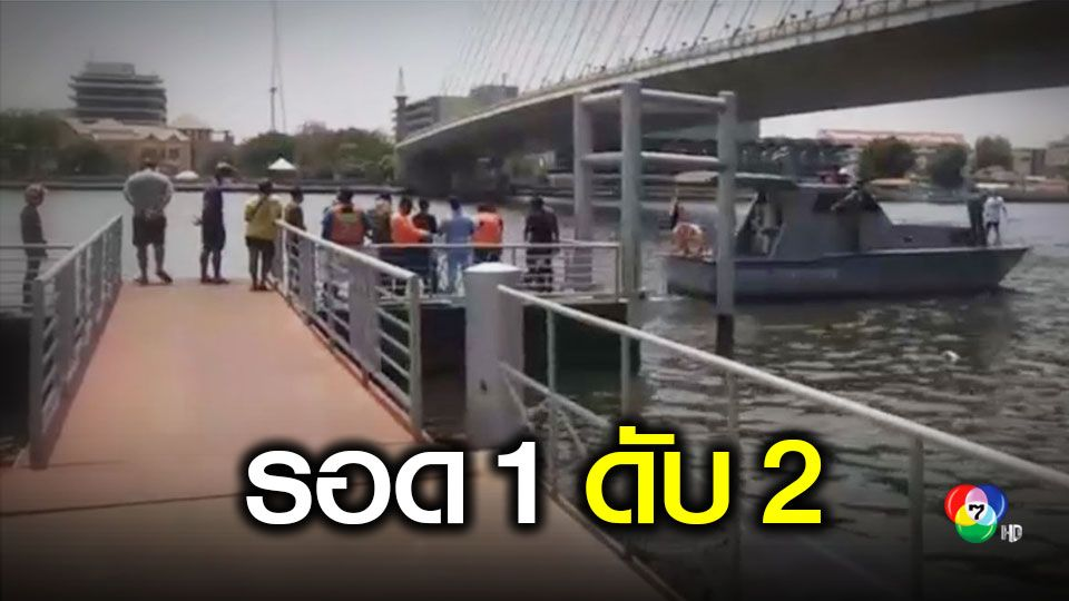 สลด 3 นศ.สาว ชวนกันดิ่งสะพานพระราม 8 ฆ่าตัวตาย